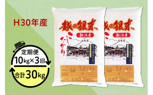 H02 【平成30年産】新潟県弥彦村コシヒカリ 毎月10kg 3回お届け