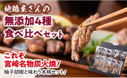 H0801地鶏屋さんの無添加炭火焼き4種食べ比べ(ギフトに最適)