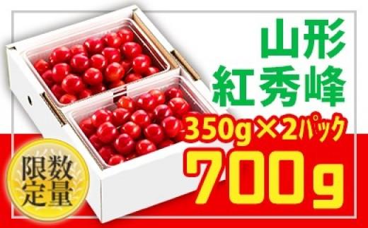 FY18-296 ♪旬大粒 ♪ 山形産 紅秀峰☆秀2L 700g☆バラ詰
