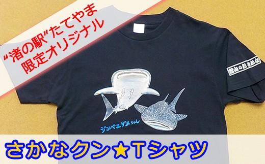 """【015-012】""""渚の駅""""たてやま限定!さかなクンTシャツ・紺・L"""