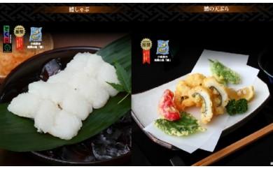 京都の高級料亭で使用の本場の味 阿波の鱧しゃぶ&鱧の天ぷらセット 【25-1】