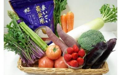 あいさい広場おまかせセット  「あいさい黄金米(こがねまい)2㎏」と旬のお野菜 おすすめセット 【AS-03】