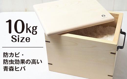 ◇青森ヒバの米びつ(10kgサイズ)