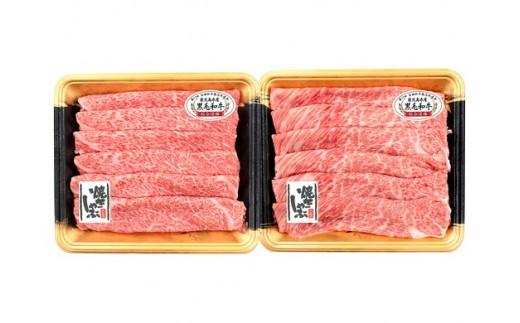 AS-2 鹿児島県産黒毛和牛焼きしゃぶ食べ比べセット