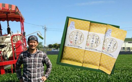 30-H03_【お中元OK】高級深蒸し茶さえみどり3本セット