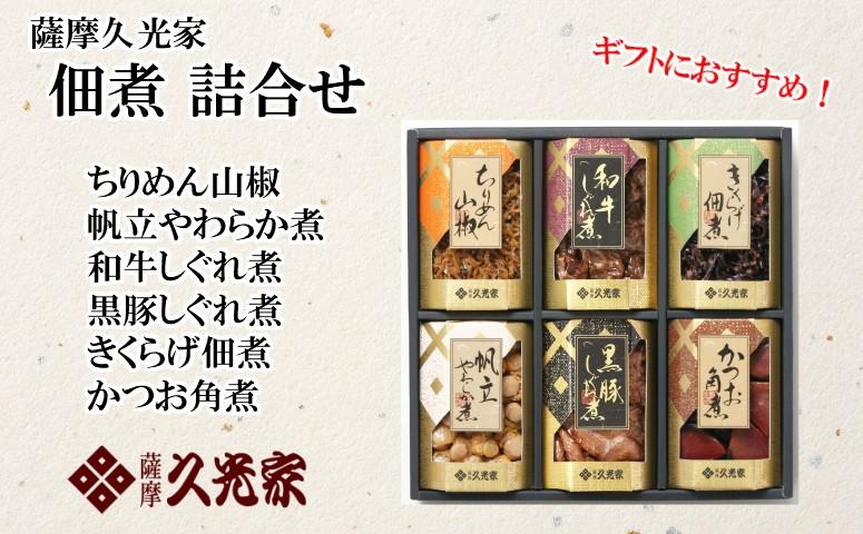【お歳暮OK】久光家 佃煮 詰合せ(6種)