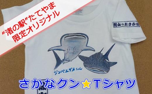 """「""""渚の駅""""たてやま」だけでしか手に入らない! さかなクンイラスト付きオリジナルTシャツです。"""