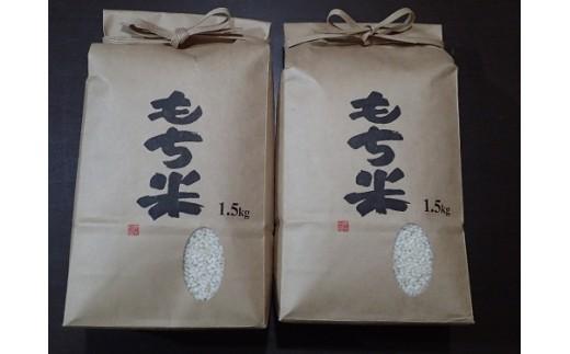 A1S02・平成30年産モチ米(ヒメノモチ3kg)