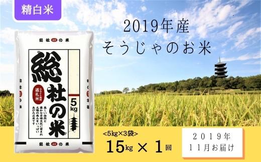 19-010-001.そうじゃのお米【精白米】15kg〔11月〕