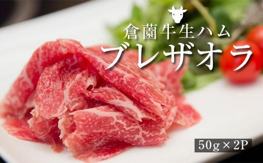 【とっておき!倉薗牛】ブレザオラ(牛生ハム)  30-BK13