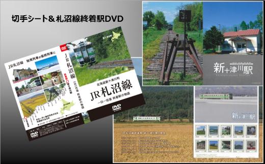 1020 <鉄道>JR札沼線終着駅(新十津川駅)切手シート&DVDセット