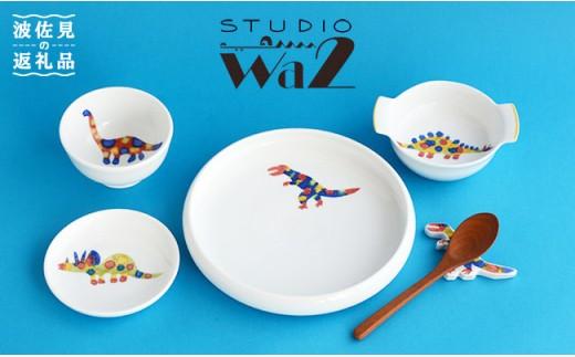 MB05 【波佐見焼】子供用食器5点セット・ティラノサウルス【ギフト】【studio wani】