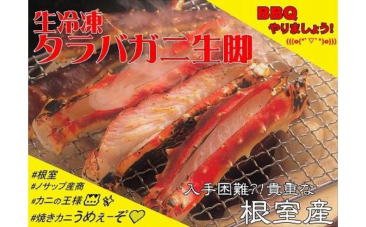 CB-05014 <予約品>【北海道根室産】生冷凍タラバガニ脚カット済み850g