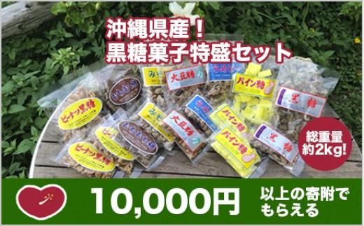 TG01:沖縄県産!黒糖菓子特盛セット(総重量約 2kg!)