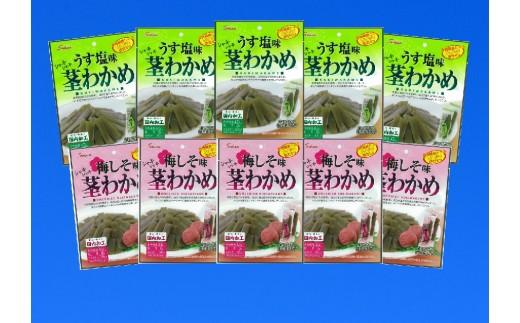 ◆Sokan 茎わかめセット