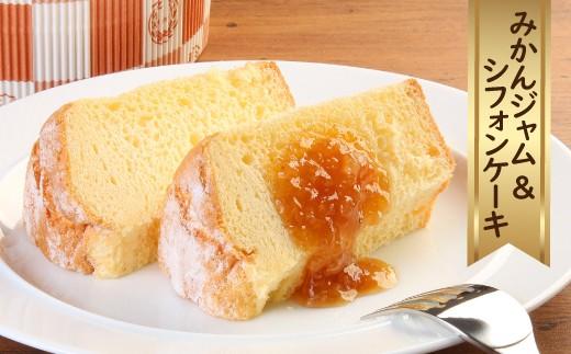 愛情茶のシフォンケーキとみかんのジャム