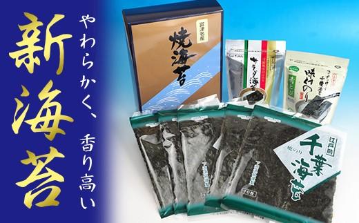 ◇【新海苔】下洲漁協 海苔バラエティセット