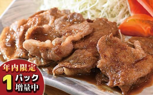[X039]中島商店 特製ダレの豚生姜焼きセット<今だけ400g×4P⇒5P>