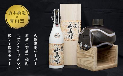 【激レア】限定「山美娘」原酒&焼酎サーバー 30-SYC1