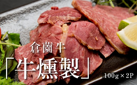 【とっておき!倉薗牛】牛燻製  30-BK14