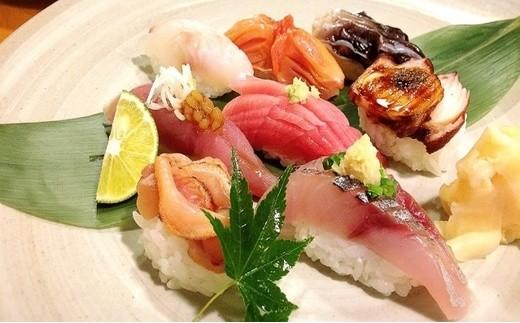 【店舗飲食】寿司海道 鮨のしおがま 旬のおまかせにぎり 一人前 【04203-0178】