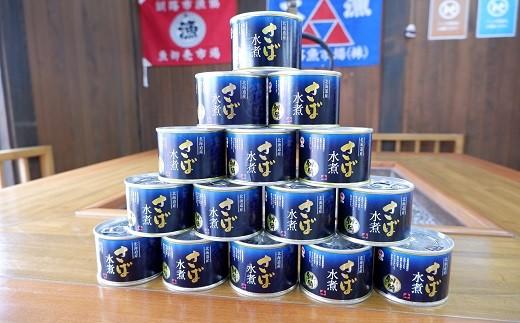 釧之助<さば水煮 15缶セット>