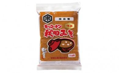[№5685-1170]秋田みそ(味噌)つぶ 1kg×3個・5000円