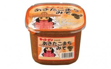 [№5685-1171]あきたこまち味噌(つぶ)1kg×2個・5000円