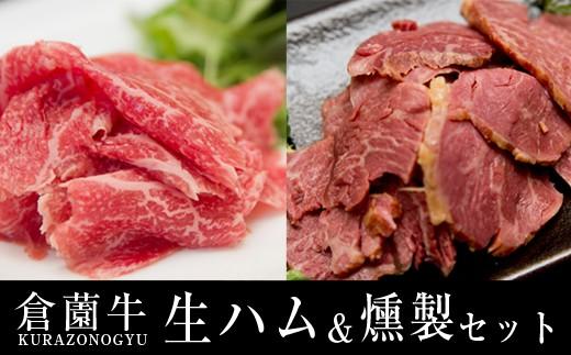 【止まらない!】倉薗牛生ハム・燻製セット  30-BK15