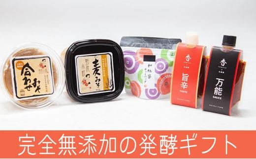 【発酵食の力】完全無添加の発酵ギフト(ぷくぷく学会) 31-PO02