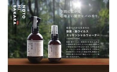 【NOTOHIBAKARA】エッセンシャルウォーター 200ml