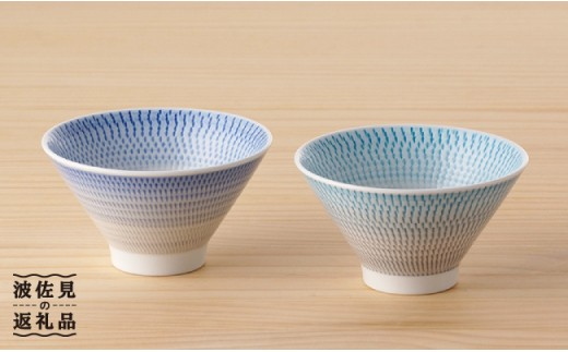 BB23 【波佐見焼】 富士碗 2点セット 青×水色 【一真陶苑】-1