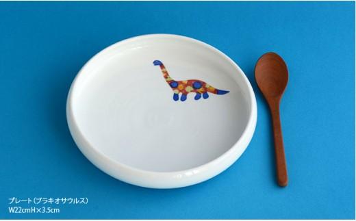MB06 【波佐見焼】子供用食器5点セット・ブラキオサウルス【ギフト】【studio wani】-2