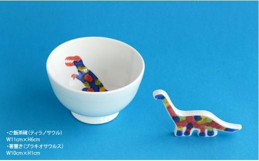MB06 【波佐見焼】子供用食器5点セット・ブラキオサウルス【ギフト】【studio wani】-3
