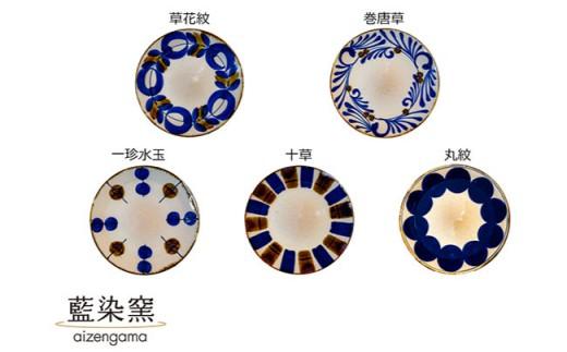 JC03 【波佐見焼】 藍ブルーシリーズ ホームセット 4アイテム5柄 計20枚セット 【藍染窯】-8