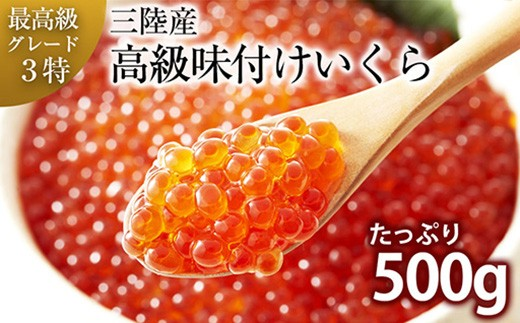希少な三陸産秋鮭の味付いくら500g