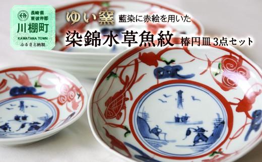 ゆい窯 染錦水草魚紋 楕円皿 3点セット