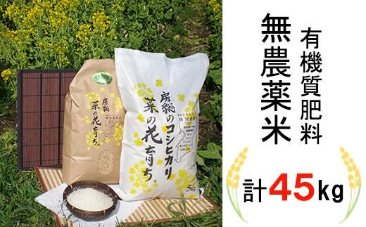 【100-002】自然農法米「菜の花育ち」4.5kg×10回