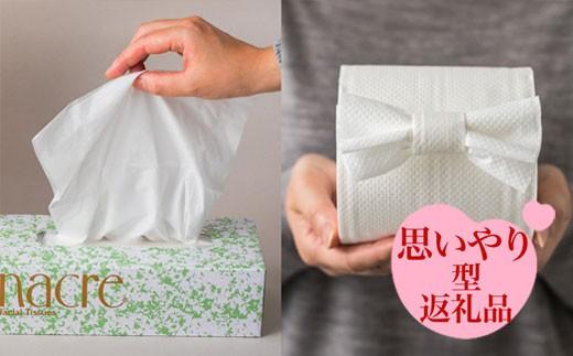 【思いやり型返礼品】障がい者支援+ティッシュペーパー20箱&トイレットロールW 36個