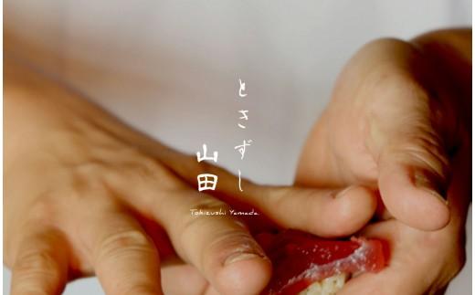 ときずし山田 握り鮨のおまかせコース・ペア(2名様)お食事券(スタ…