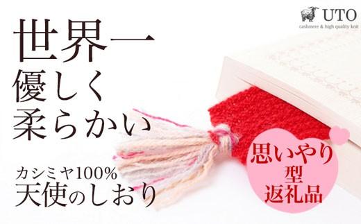 【思いやり型返礼品】東北復興支援+天使の栞 カシミヤ(UTO)