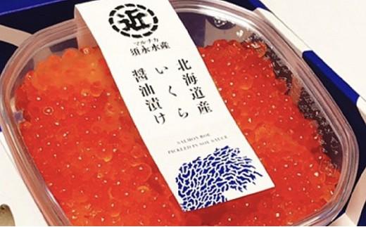 [№5708-0563]北海道産 自家製いくら醤油漬け500g