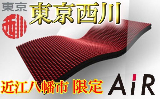 【ふとんの西川】AiR SI [エアーエスアイ] マットレス(BK色)(シングルサイズ)【P003SM-C】