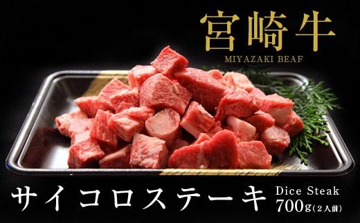 【旨み凝縮コロコロ】宮崎牛サイコロステーキ  30-0127