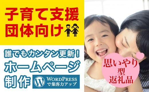 【思いやり型返礼品】ホームページ制作 子育て支援団体サイト(あしなが企画)