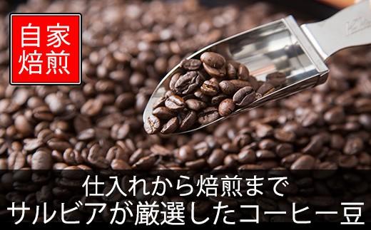 【030-001】サルビアコーヒー 高級ドリップセット7種1.4kg