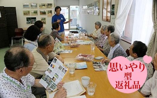 【思いやり型返礼品】地域高齢者「お茶っこ飲み会」支援サポーターC