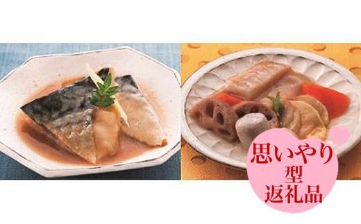【思いやり型返礼品】噛めないお年寄りのために・摂食回復支援食「あいーと」人気おすすめ12品セット