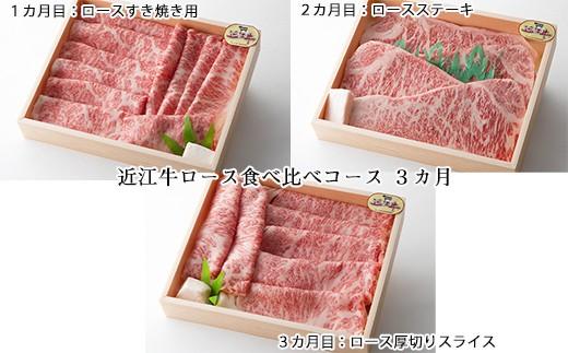 M17頒布会 近江牛ロース食べ比べコース 3カ月[髙島屋選定品]