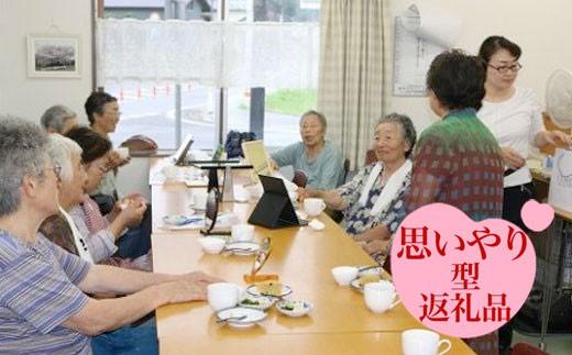 地域高齢者「お茶っこ飲み会」支援